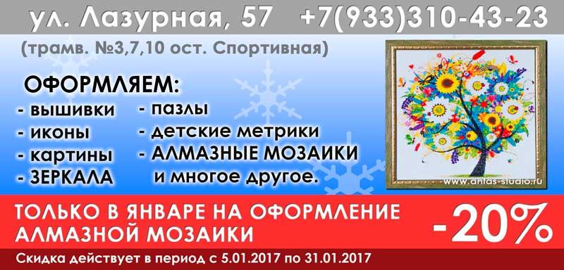 АКЦИЯ СКИДКА  январЬ -20%